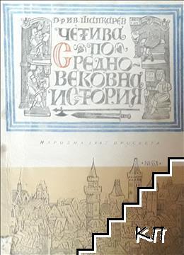 Четива по средновековна история