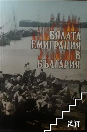 Бялата емиграция в България