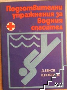 Подготвителни упражнения за водния спасител