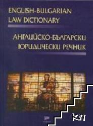 Английско-български юридически речник / Българско-английски юридически речник
