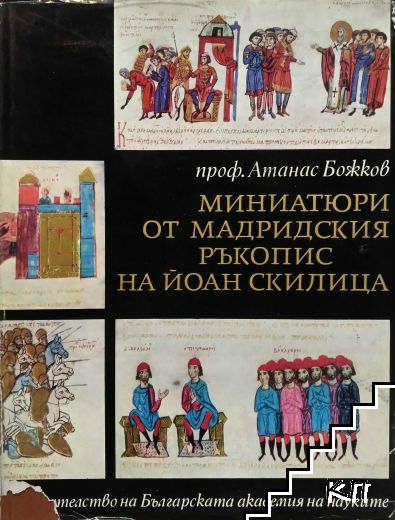 Миниатюри от мадридския ръкопис на Йоан Скилица