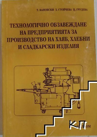 Технологично обзавеждане на предприятията за производство на хляб, хлебни и сладкарски изделия