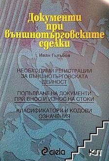 Документи при външнотърговските сделки