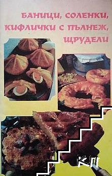 Баници, соленки, кифлички с пълнеж, щрудели