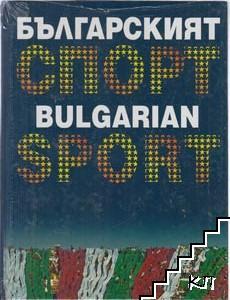 Българският спорт / Bulgarian Sport