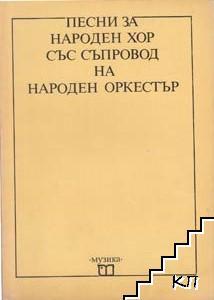 Песни за народен хор със съпровод на народен оркестър