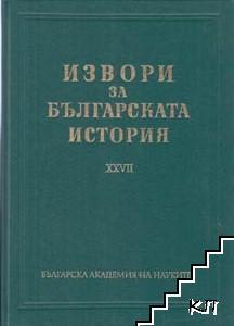 Извори на българската история. Том 27-28
