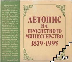 Летопис на просветното министерство 1879-1995