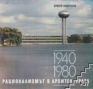 Рационализмът в архитектурата 1940-1980: От победа към залез