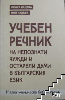 Учебен речник на непознати чужди и остарели думи в българския език