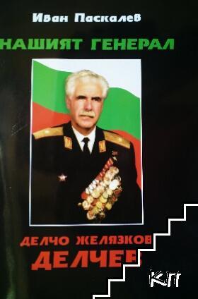 Нашият генерал Делчо Желязков Делчев