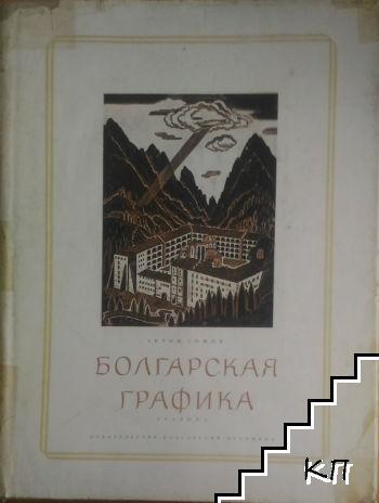 Болгарская графика. Гравюра