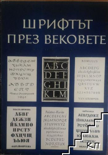 Шрифтът през вековете