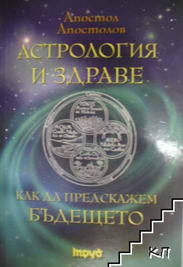 Астрология и здраве