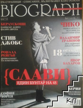 Biograph. Бр. 3 / ноември 2011