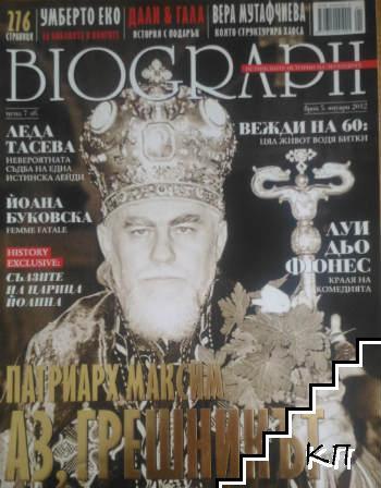 Biograph. Бр. 5 / януари 2012