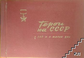 Герои на СССР - в бой и в мирни дни