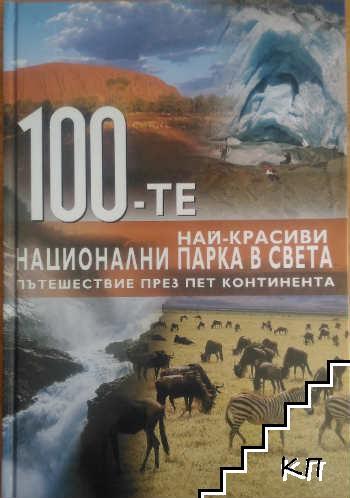 100-те най-красиви национални парка в света