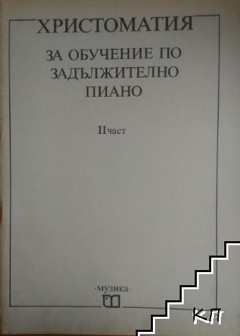 Христоматия за обучение по задължително пиано. Част 2