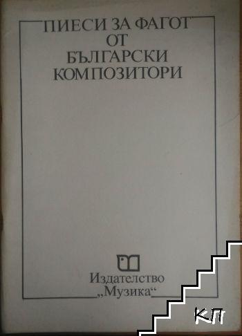 Пиеси за фагот от български композитори
