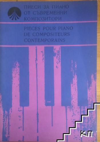 Пиеси за пиано от съвременни композитори / Pieces pour piano de compositeurs contemporains