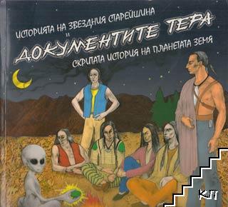 Историята на звездния старейшина и документите Тера - скритата история на планетата Земя
