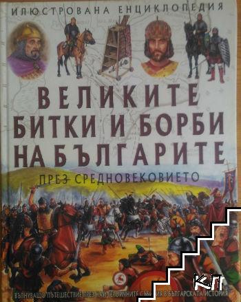 Великите битки и борби на българите. Книга 1: През Средновековието