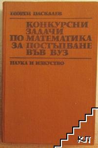 Конкурсни задачи по математика за постъпване във ВУЗ (1945-1982)