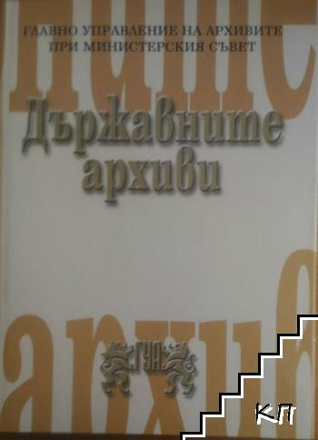 Държавните архиви