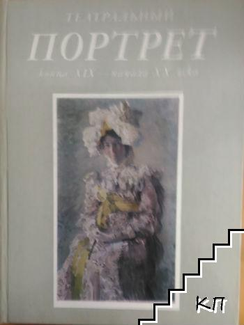 Театральный портрет конца XIX-начала XX века / Le portrait théàtral fin du XIXe-début du XXe siècle