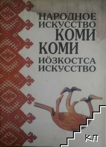 Народное искусство Коми / Коми иöзкостса искусство