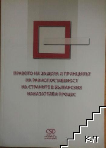 Правото на защита и принципът на равнопоставеност на страните в българския наказателен процес