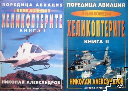 "Енциклопедия ""Хеликоптерите"". Книга 1-2"