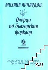 Очерци по българския фолклор. Том 2
