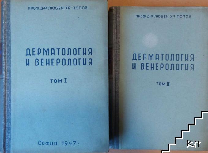 Дерматология и венерология. Том 1-2