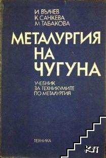 Металургия на чугуна