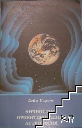 Личностно-ориентированная астрология