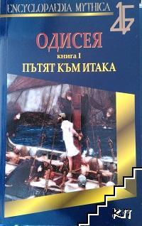 Одисея. Книга 1: Пътят към Итака