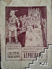 Берислава