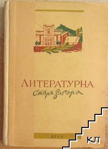 Литературна Стара Загора
