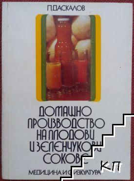 Домашно производство на плодови и зеленчукови сокове