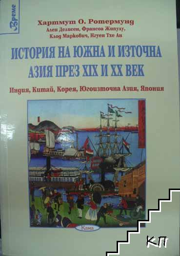 История на Южна и Източна Азия през ХІХ и ХХ век