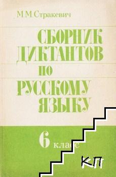Сборник диктантов по русскому языку для 6. класс