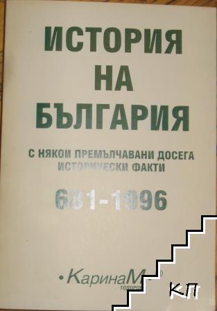 История на България 681-1996