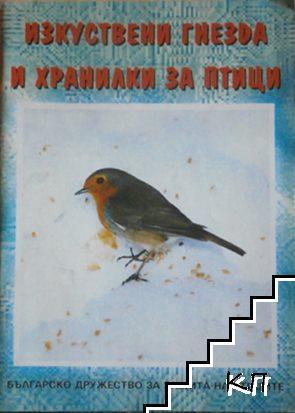 Изкуствени гнезда и хранилки за птици