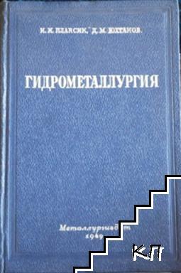 Гидрометаллургия