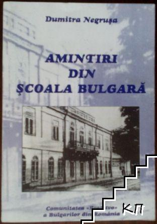 Amintiri din școala Bulgară