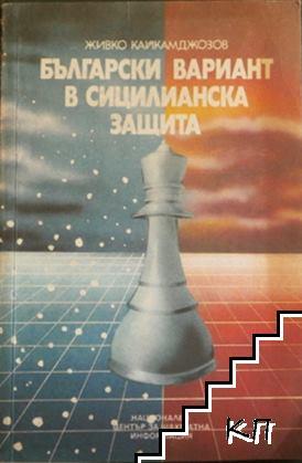 Български вариант в сицилианска защита
