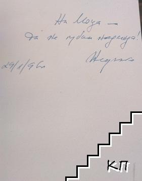 Лиричен дневник. Том 1-2