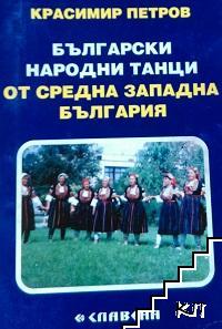 Български народни танци от Средна Западна България